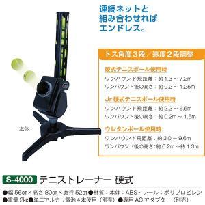 三和体育 テニス練習器具 テニストレーナー硬式 S-4000 <2019NEW>