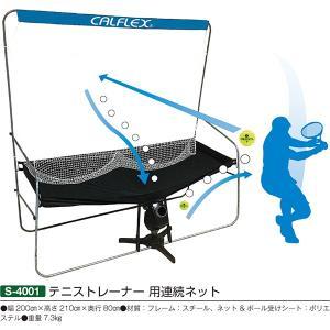 三和体育 テニス練習器具 テニストレーナー用連続ネット S-4001 <2019NEW>