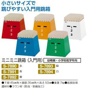 三和体育 ミニミニ跳び箱(入門用) 緑 S-7893 <2019CON>