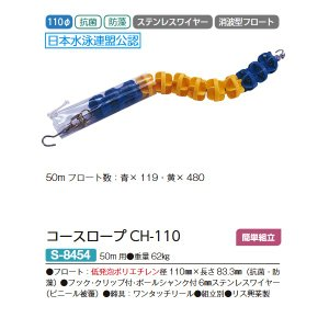 体育器具・体育用品 三和体育 コースロープ CH-110 (青×黄)日本水泳連盟公認 (50m用) S-8454 <2018CON>