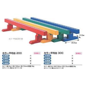 三和体育 カラー平均台200 (青) S-8503 <2019CON>|jpn-sports