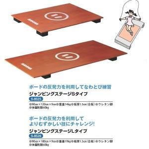 三和体育 ジャンピングステージLタイプ S-8526 <2019CON>|jpn-sports