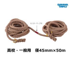 三和体育 運動会用品 綱引ロープ (マニラ麻) 径45mm×50m S-8800 <2020CON>
