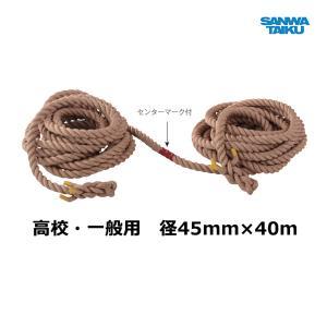 三和体育 運動会用品 綱引ロープ (マニラ麻) 径45mm×40m S-8809 <2020CON>