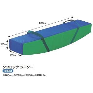 三和体育 ソフロック シーソー S-9264 <2019CON>|jpn-sports