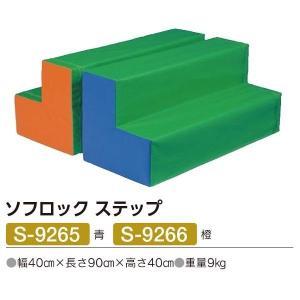 三和体育 ソフロック ステップ 橙 S-9266 <2019CON>|jpn-sports
