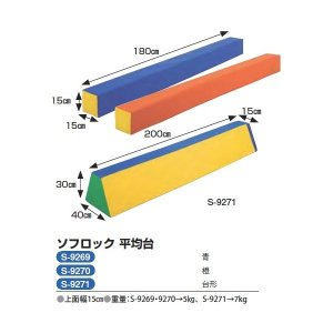 三和体育 ソフロック 平均台 (青) S-9269 <2019CON>|jpn-sports