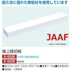 三和体育 陸上踏切板 日本陸上競技連盟検定品 S-9328 <2019NEW>|jpn-sports