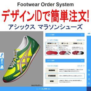 アシックス マラソンシューズ JAPANソール イージーオーダーシステム SMM800 SMM810 SMM820 デザインID注文 ネーム刺繍有り|jpn-sports