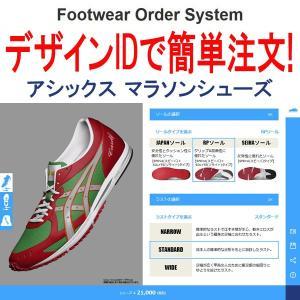 アシックス マラソンシューズ RPソール イージーオーダーシステム SMM801 SMM811 SMM821 デザインID注文 ネーム刺繍有り|jpn-sports