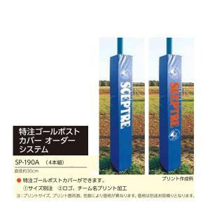 セプター ラグビー 特注ゴールポストカバー4本組 直径:約30cm SP-190A <2019CON>