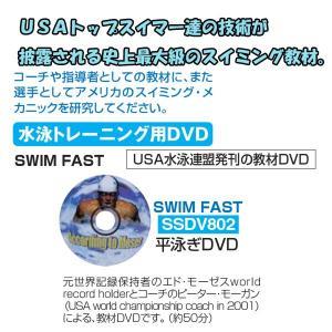 秦運動具工業 CD&DVD スイミング教材 水泳トレーニング DVD SWIM FAST 平泳ぎ SSDV802 <2019CON>