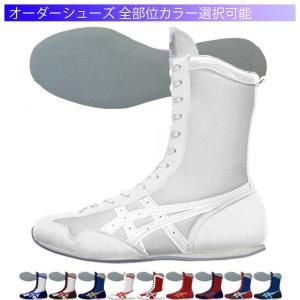 <カラー変更可!>アシックス ボクシング オーダーシューズ ロングタイプ イージーオーダーシステム TBX900|jpn-sports