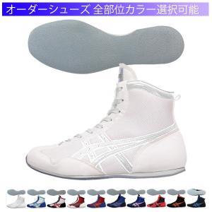 アシックス ボクシング オーダーシューズ ショートタイプ イージーオーダーシステム TBX950|jpn-sports