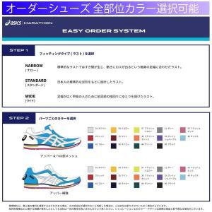 アシックス マラソンシューズ JAPANソール 安全性とクッション性 イージーオーダーシステム TMM800|jpn-sports