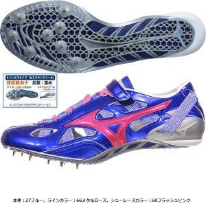 ミズノ 陸上スパイク オーダーシューズ(CHRONO INX) インクスタイプ 本体(ブルー)U1GV425000-276660|jpn-sports