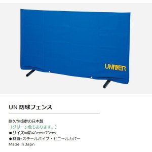 ユニバー 卓球 防球フェンス UF <2019CON>|jpn-sports
