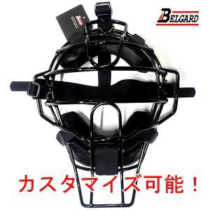 ベルガード UM770V 審判用マスク カスタマイズ可能! SGマーク付き 軽量アルミ合金フレーム ...