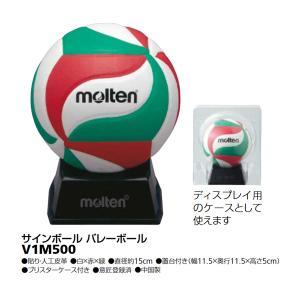 モルテン バレーボール 卒業記念品 サインボール V1M500 <2019CON>