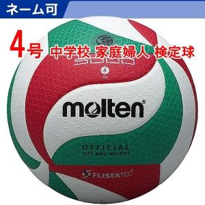 モルテン フリスタテック バレーボール5000 流線型パネル4号球 中学校 家庭婦人用 試合球<検定球> V4M5000