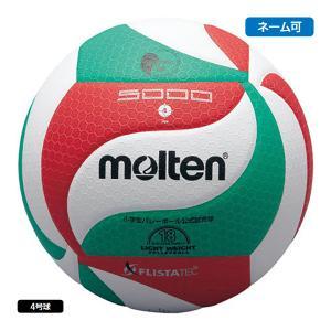 モルテン バレーボール 軽量4号 検定球 フリ...の関連商品2