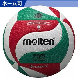 モルテン フリスタテック バレーボール5000 流線型パネル5号球<国際公認球・検定球> V5M5000 <2019CON>|jpn-sports