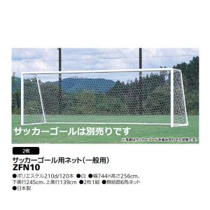 モルテン サッカーゴール サッカーゴール用ネット(一般用) 2枚組 ZFN10 <2018CON>