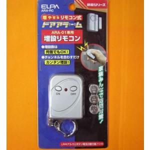 増やせるリモコン式ドアアラームARA-01専用増設リモコンARA-RC|jpowerclub