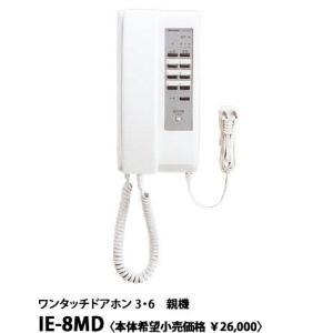 【アイホン】ワンタッチドアホン3・6親機・電気錠ボタン付[IE-8MD] jpowerclub