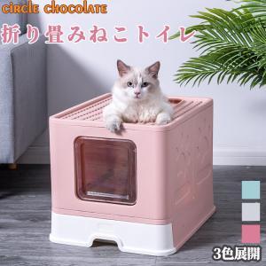 circle chocolate ペット 猫 ペット用品 猫トイレ ねこトイレ 折り畳み 収納スペー...
