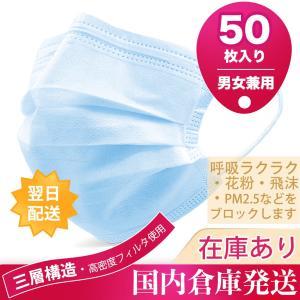 マスク 在庫あり 50枚入 12時まで注文当日発送 3層構造不織布 レギュラーサイズ 男女兼用 高品質 精緻包装 jpstars