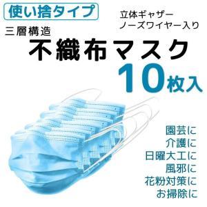 マスク 男女兼用 在庫あり 10枚入 600円 12時まで注文当日発送 3層構造不織布 レギュラーサイズ jpstars