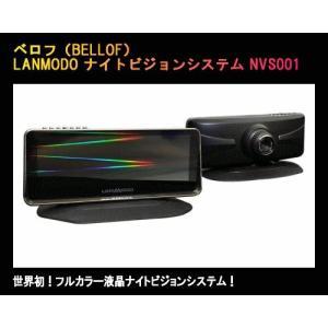 BELLOF LANMODO べロフ NVS001 フルカラー液晶ナイトビジョンシステム FullHD 1080P高解像度 8.2インチ|jpstars