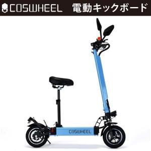 電動キックボード 公道仕様 COSWHEEL EV SCOOTER 2WAY乗りEVスクーター 折りたたみ式 公道走行可 ナンバー取得可能 サドル椅子付き(シルバー)|jpstars