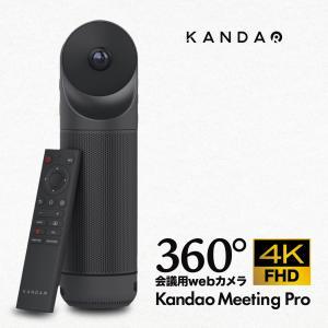 360度WEBカメラ 360度ウェブカメラ Kandao Meeting Pro AI機能搭載360度会議用カメラ 全指向性マイク スピーカー Androidシステム搭載 マイク内蔵 jpstars
