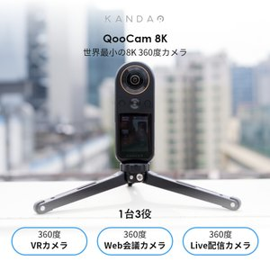 WEBカメラ ウェブカメラ 360度ウェブカメラ Kandao WebCam Qoocam8K 360度Webカメラ専用パッケージ 360度ビデオ会議カメラ jpstars