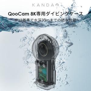 360度カメラ アクションカメラ Qoocam8Kダイブケース 潜水ケース 防水ハウジングケース IPX8防水性能 水深30m対応|jpstars