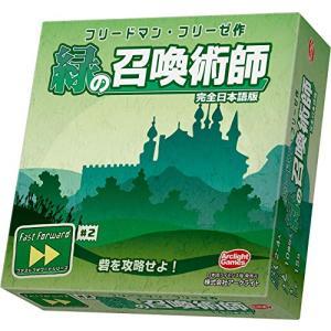 緑の召喚術師 完全日本語版