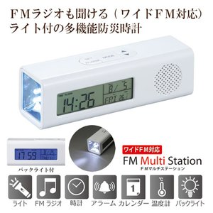 防災時計 デジタル 時計 ラジオ 温度 タイマー 付 防災 電池 式 置時計 セール|jpt-teds
