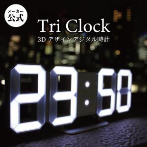 時計 壁掛け オシャレ 置時計 掛け時計 デジタル時計 おしゃれ Tri Clock|jpt-teds