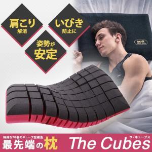 「無重力枕 The Cubes」はどんな姿勢でも頭にフィットし、どこにも負担のかからない寝姿勢を保つ...