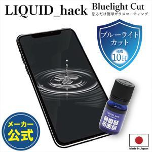スマホ 保護 フィルム  ブルーライトカット 液体ガラスフィルム 硬度10H LIQUID_hack リキッドハック iPhone 12 11XR XS  SE iPad Android Google|jpt-teds