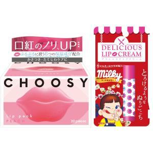 CHOOSY-DELICIOUS LIP ピーチセット|jpt-teds