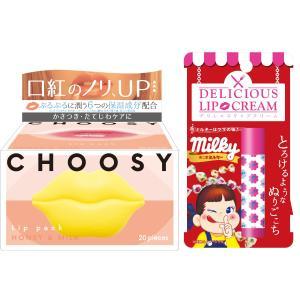 CHOOSY-DELICIOUS LIP ハニーミルクセット