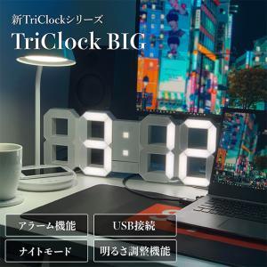 置時計 デジタル おしゃれ シンプル Tri Clock BIG  時計 大きめ 壁掛け デジタル時計 オシャレ 掛け時計 おしゃれ トリクロック ビック|jpt-teds