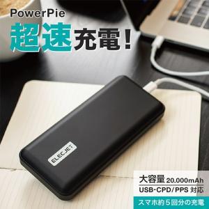 モバイルバッテリー 大容量 20000mAh iPhone android 対応 急速充電  PowerPie 5回分 iPad switch Mac PSE認証済み|jpt-teds