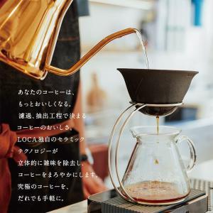 いつものコーヒーを劇的に変える。 雑味を取り除いてまろやかにする、LOCAセラミックフィルター。 4...
