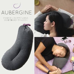 お昼寝枕 デスク用 うつ伏せ寝 オフィス コンパクト なす 枕 オーべージン Aubergine Pillow|jpt-teds