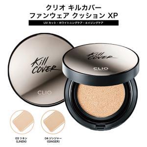 クリオ キルカバー クッションファンデ ファンウェアクッションXP ファンデーション  CLIO|jpt-teds