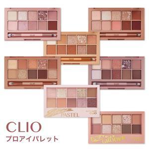 クリオ プロアイパレット CLIO アイシャドウ パレット 選べる7種類から jpt-teds